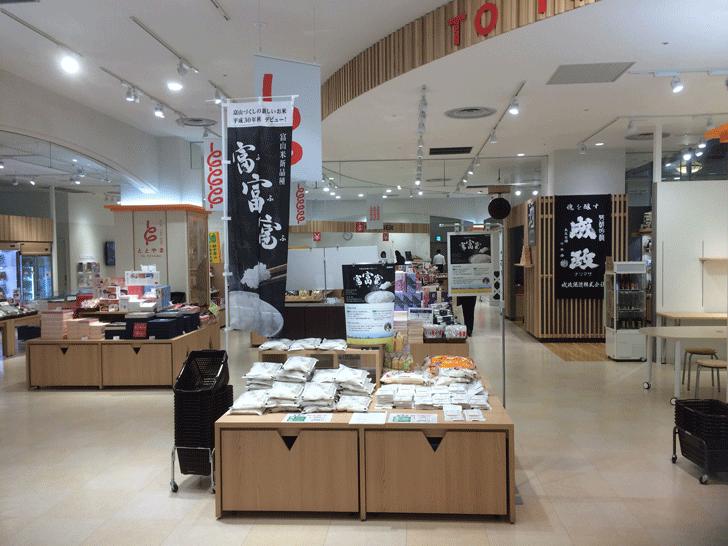 富山の土産物屋「ととやま」