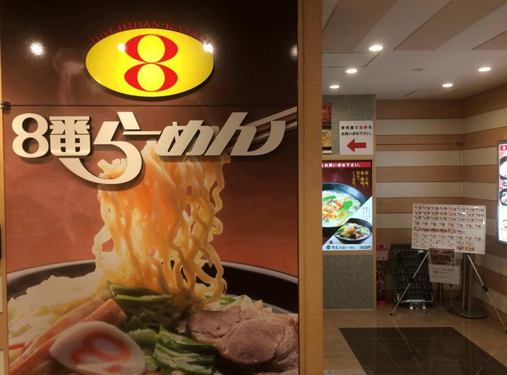 富山駅直結の商業施設「クラルテ」の8番ラーメン