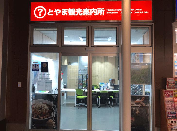 富山駅直結の商業施設「クラルテ」の観光案内所