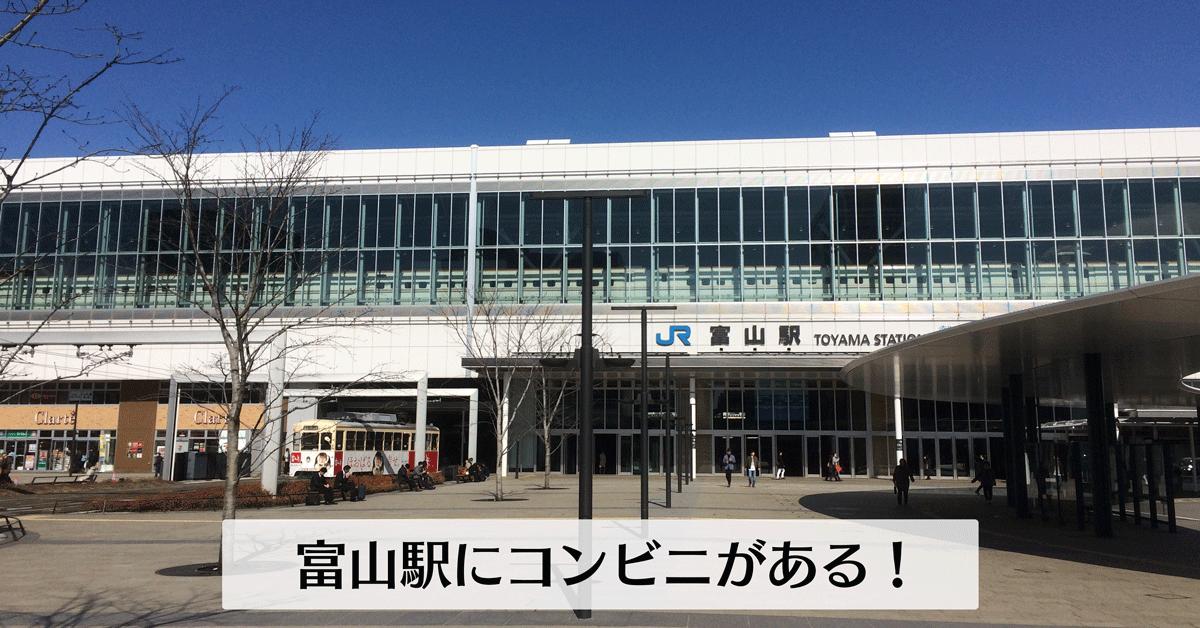 富山駅にコンビニとドラッグセイムス、8番ラーメンがあること知ってる?