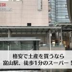 富山駅、徒歩1分にスーパー!? 安くお土産や惣菜買うならアルビスエスタ店。