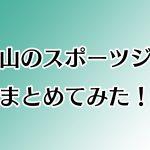 どこに通う?富山のスポーツジム&フィットネスジムの料金と営業時間まとめ一覧
