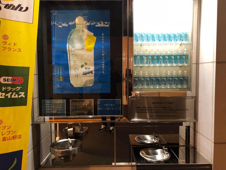 富山駅直結の商業施設「クラルテ」の富山の水
