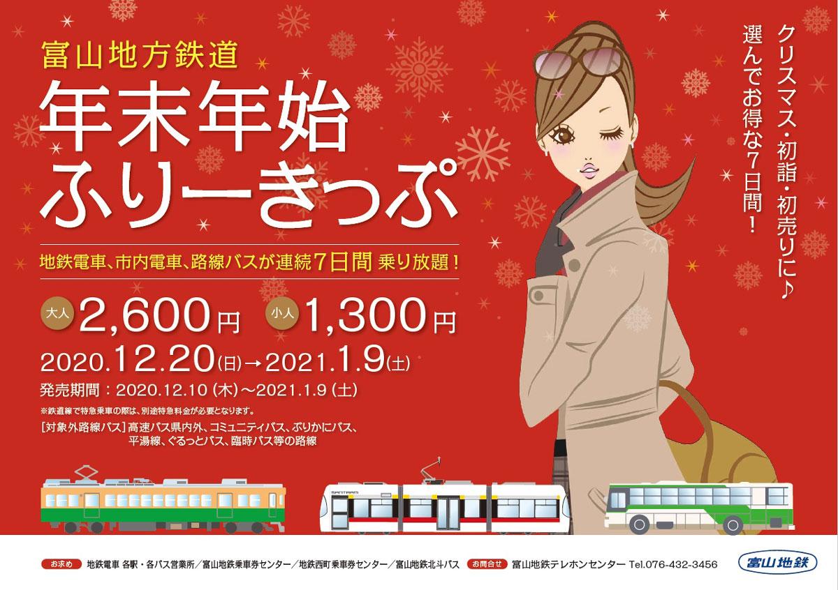 【年末年始フリー切符2020-2021】富山地方鉄道の電車とバスが7日間乗り放題!