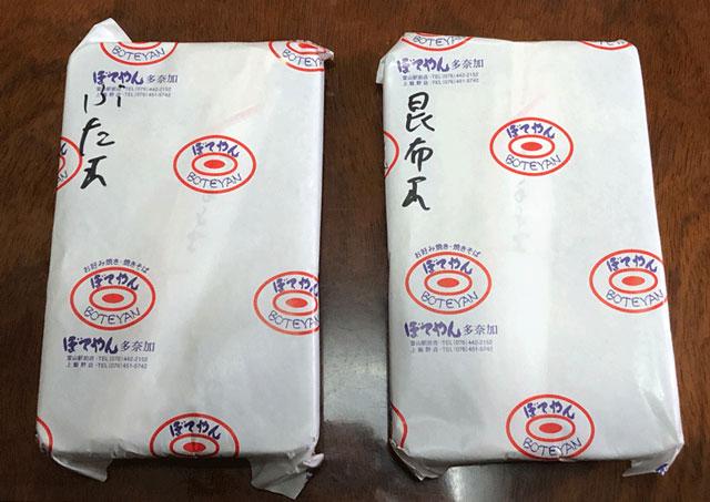 B級グルメ「ぼてやん多奈加」富山の大人気お好み焼き屋のパッケージ