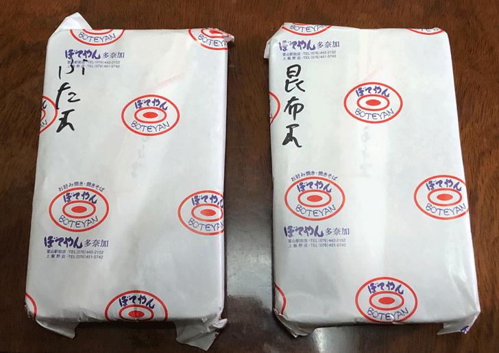 「ぼてやん多奈加」富山の大人気お好み焼き屋のパッケージ