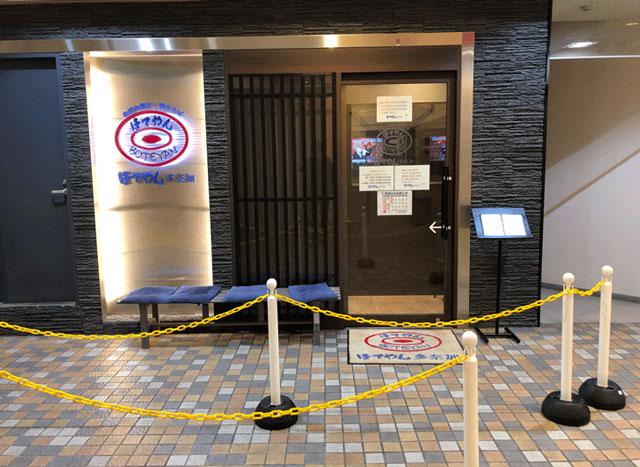 B級グルメ「ぼてやん多奈加」富山駅前CiCビル地下一階店の外観