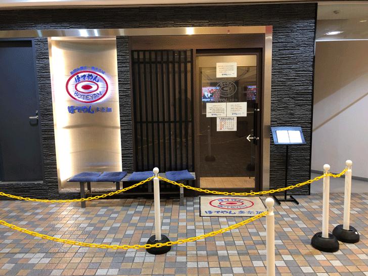 「ぼてやん多奈加」富山駅前CiCビル地下一階店の外観