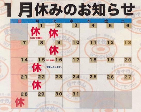 B級グルメ「ぼてやん多奈加」富山の大人気お好み焼き屋の休み