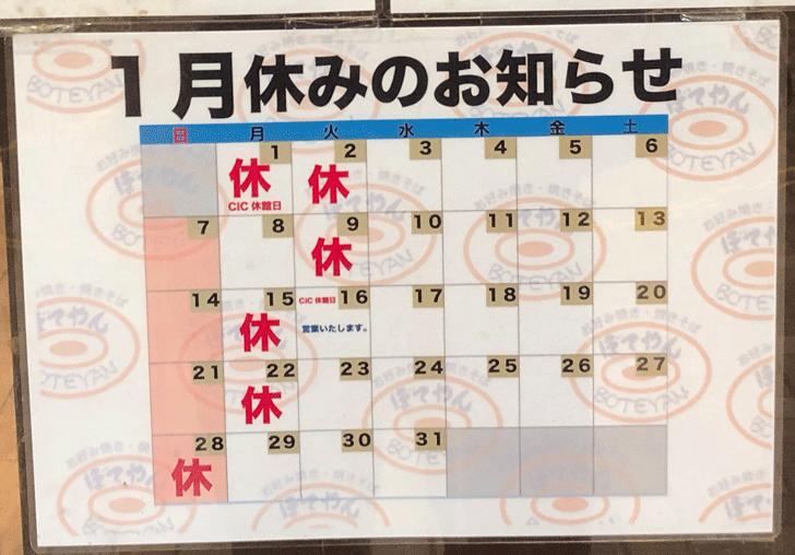 「ぼてやん多奈加」富山の大人気お好み焼き屋の休み