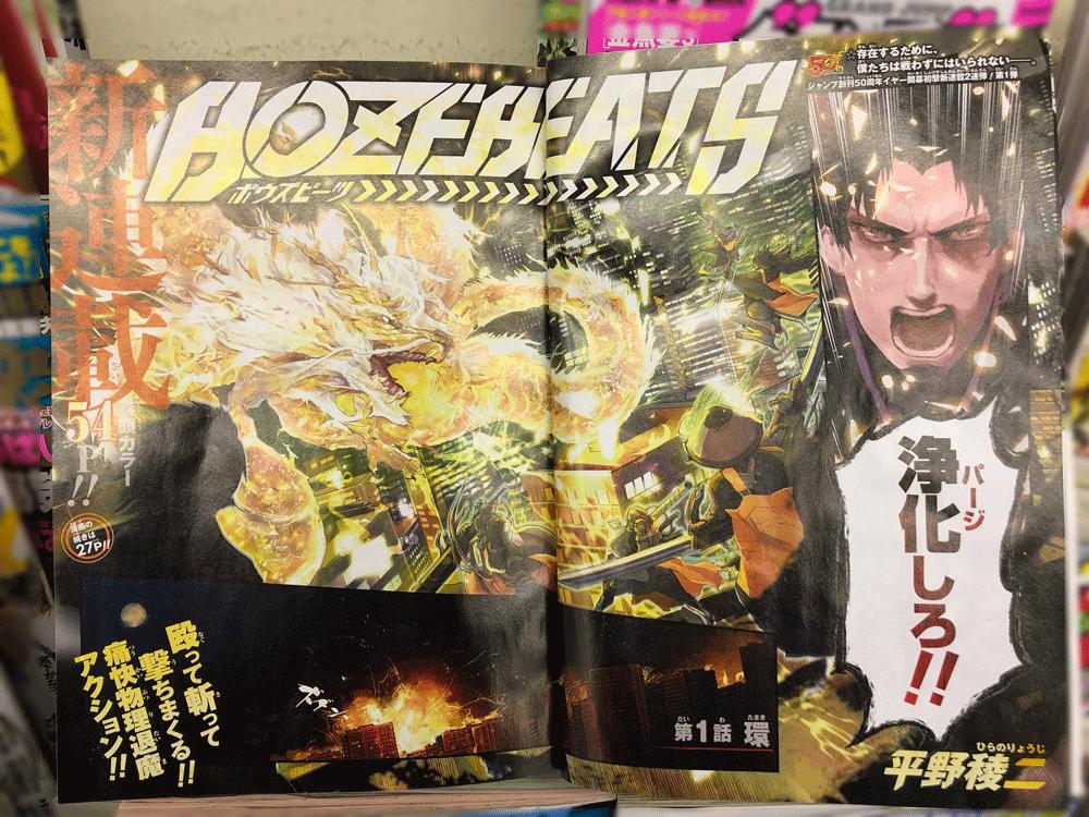 少年ジャンプに連載!富山出身の漫画家「平野稜二先生」のBOZEBEATS(ボウズビーツ)