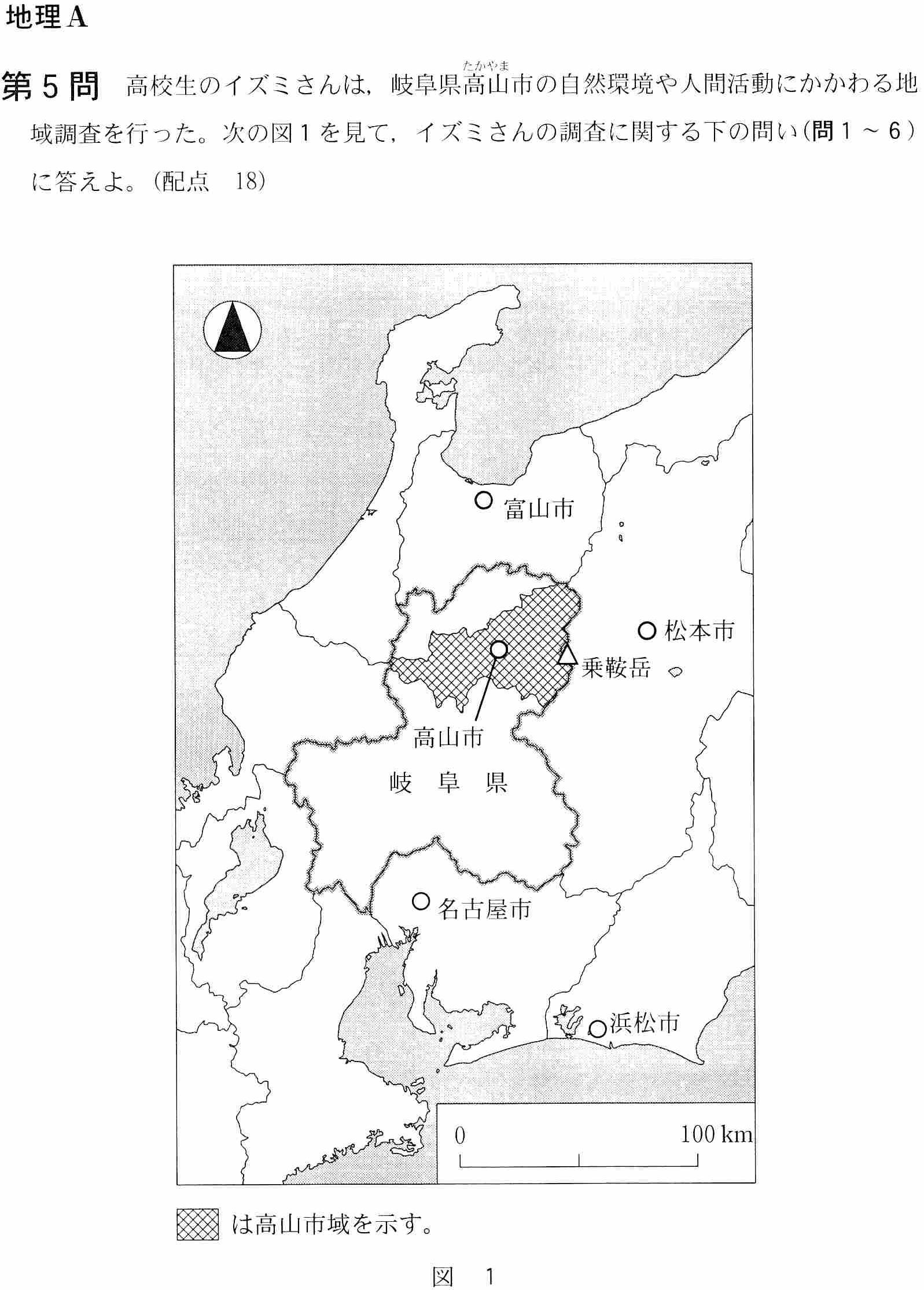 センター試験2018の富山関連問題(地理AB)1