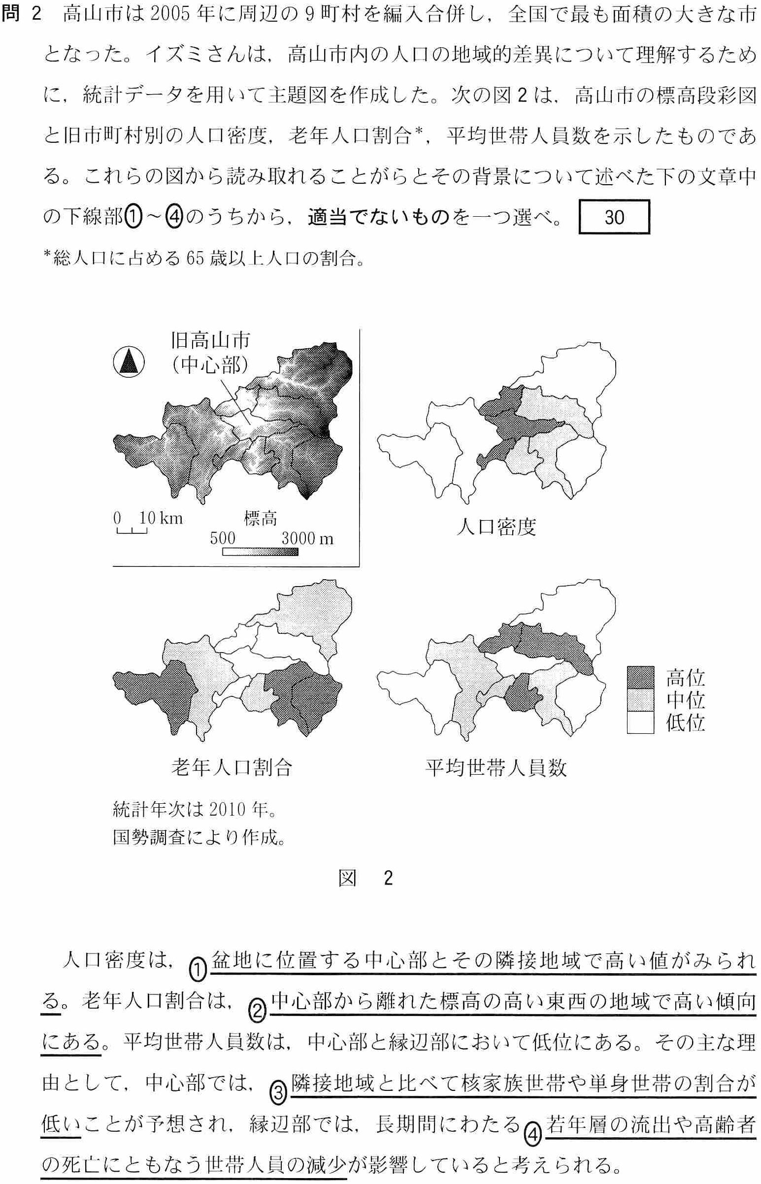 センター試験2018の富山関連問題(地理AB)3