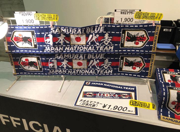フットサル日本代表富山会場の代表グッズの販売