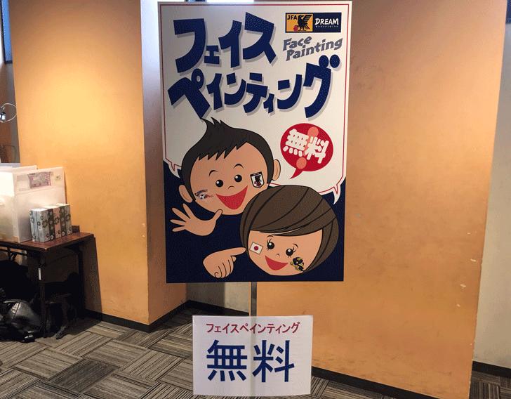 フットサル日本代表富山会場の無料フェイスペイント