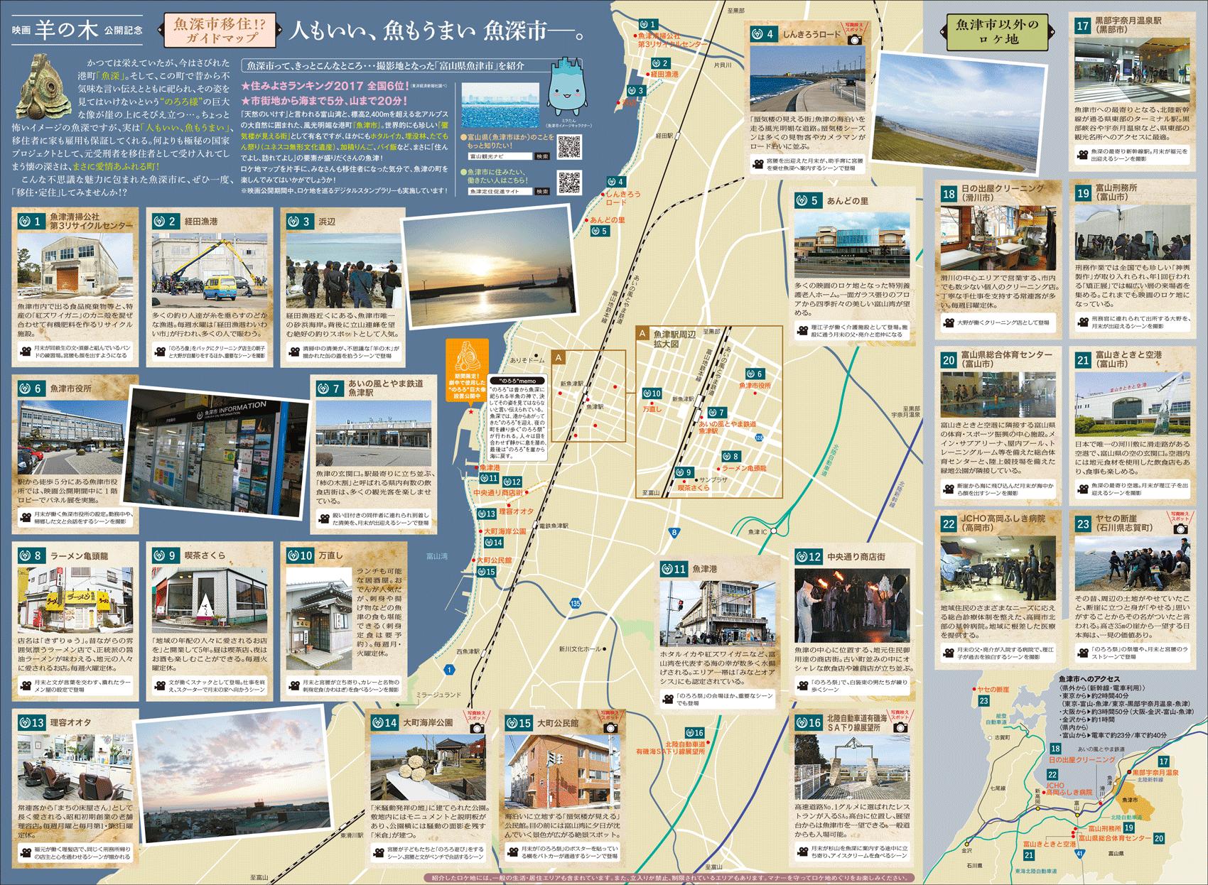 富山ロケの映画「羊の木」のロケ地マップ