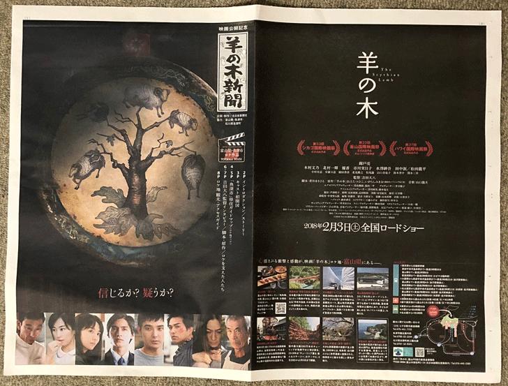 富山ロケの映画「羊の木」の羊の木新聞