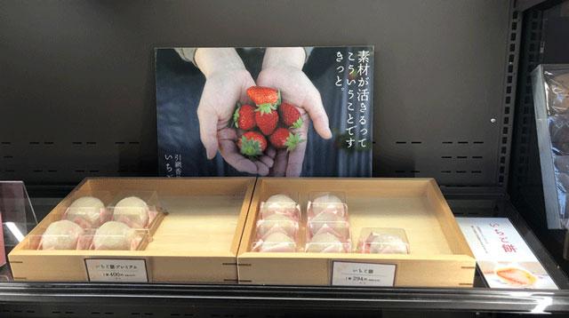 引網香月堂の「いちご餅」の料金と種類