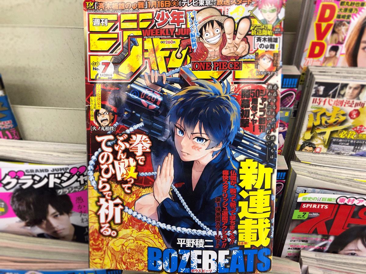 少年ジャンプに連載!富山出身の漫画家「平野稜二先生」を応援しよう☆