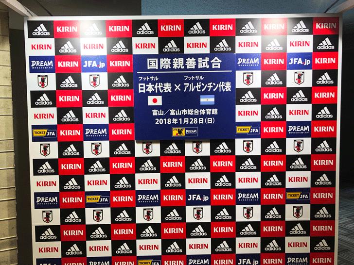 フットサル日本代表富山会場のフォトブース