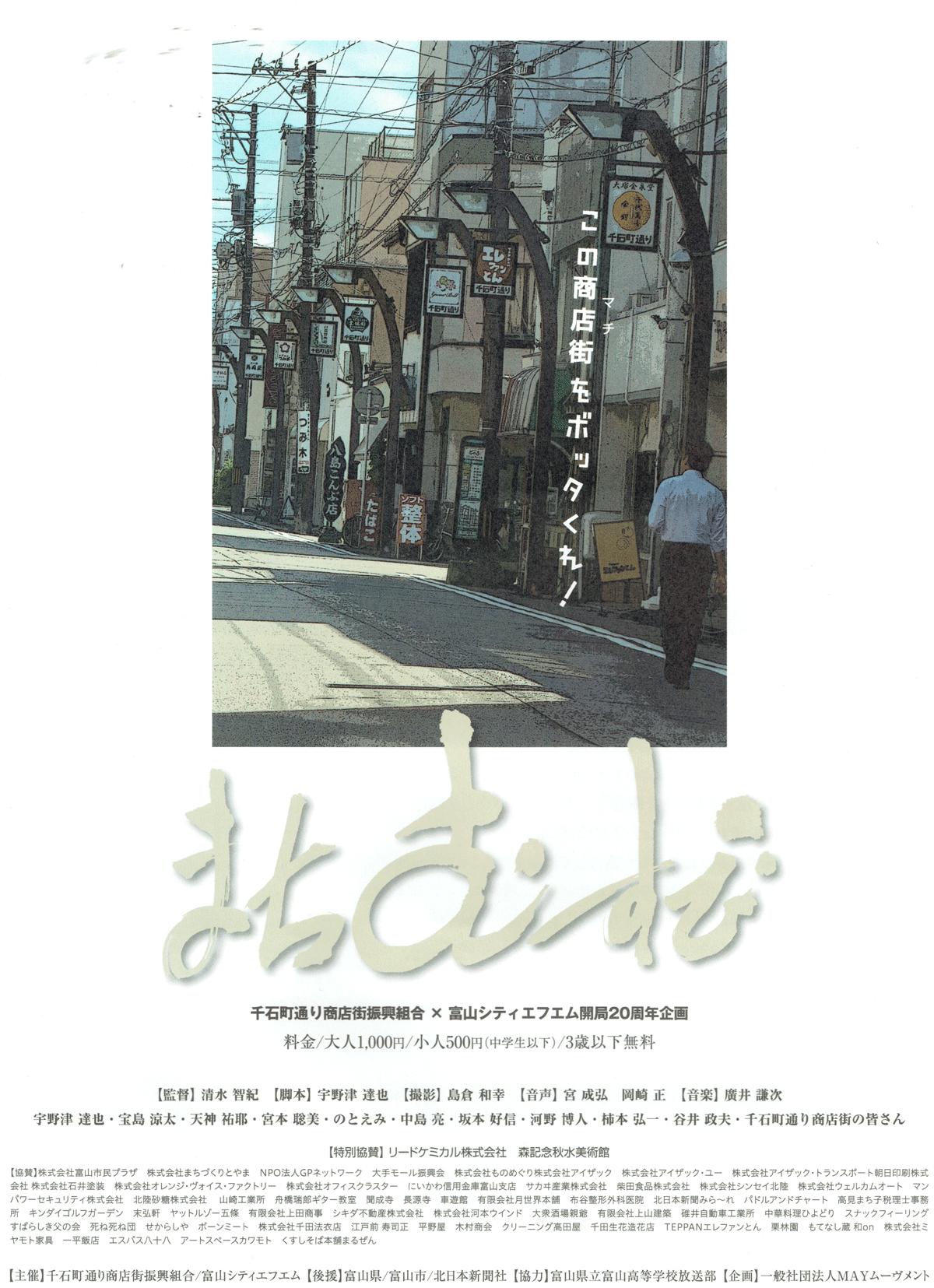 映画「まちむすび」この商店をボッタくれ!