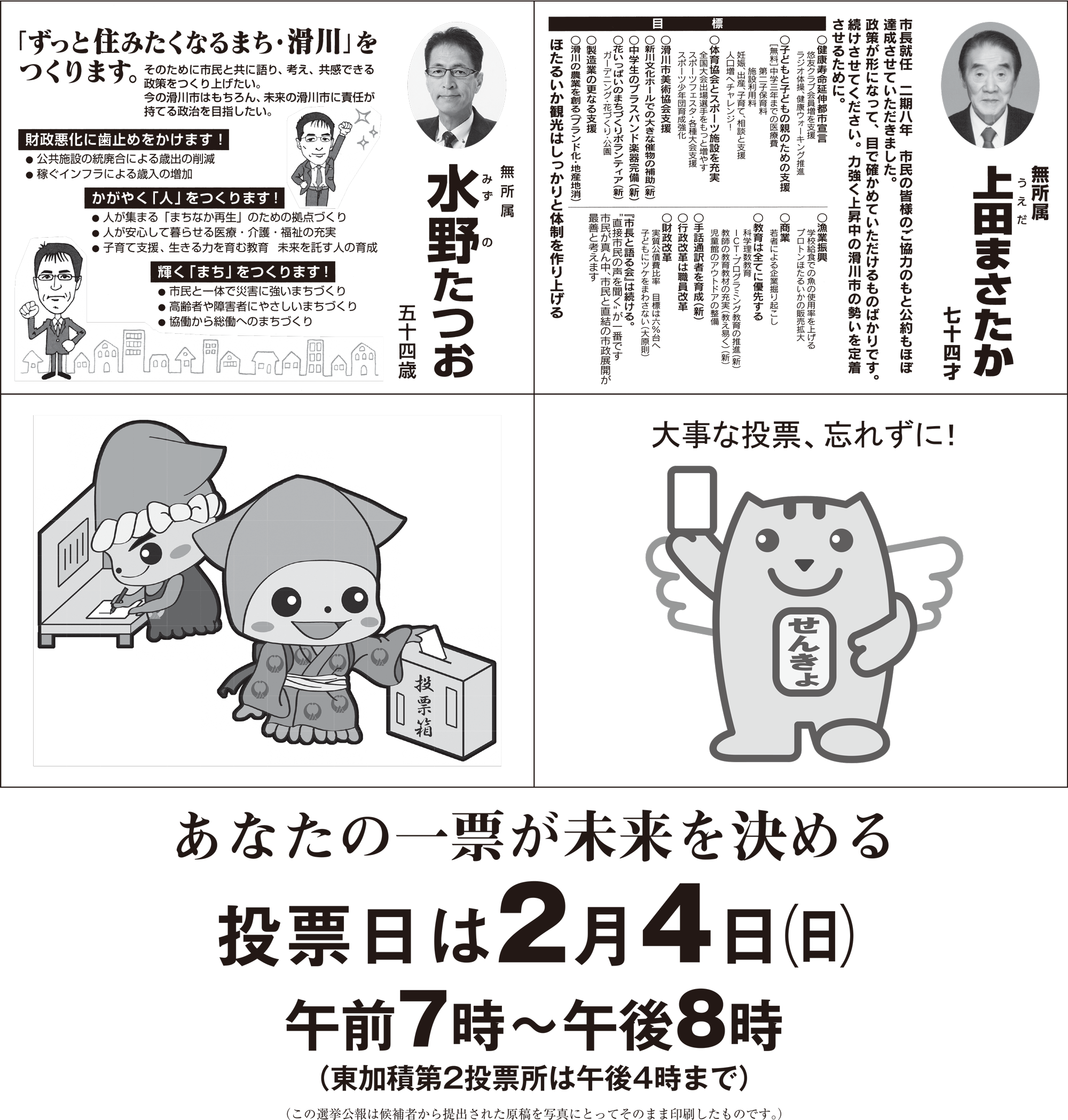 滑川市長選挙2018の立候補者の選挙公報