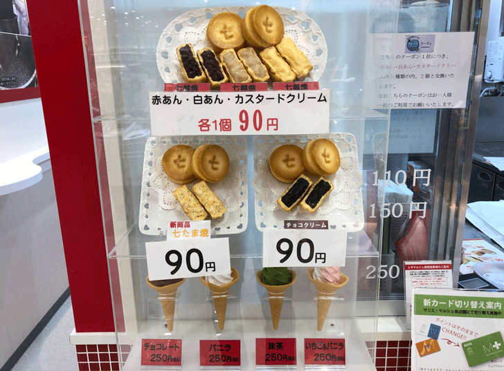 富山名物「七越焼」のとやマルシェの店舗の商品価格