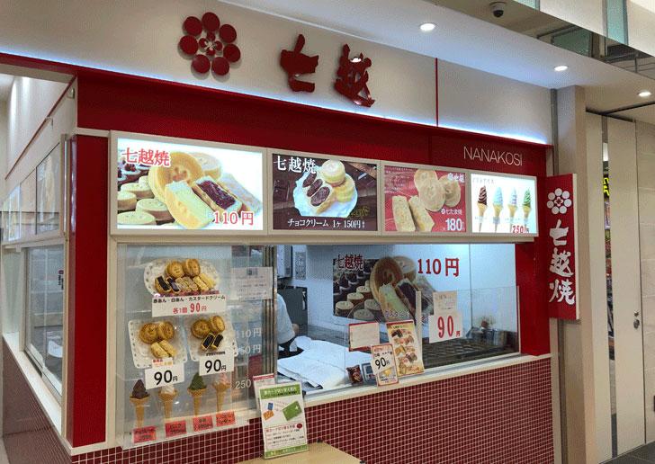 富山名物「七越焼(ななこしやき)」のとやマルシェの店舗