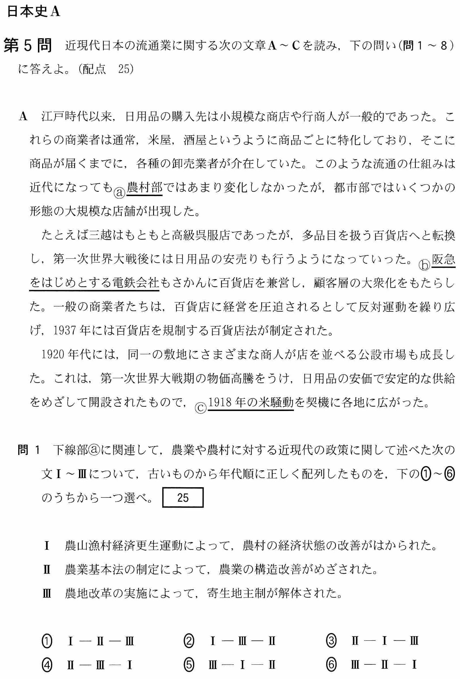 センター試験2018の富山関連問題(日本史A)1