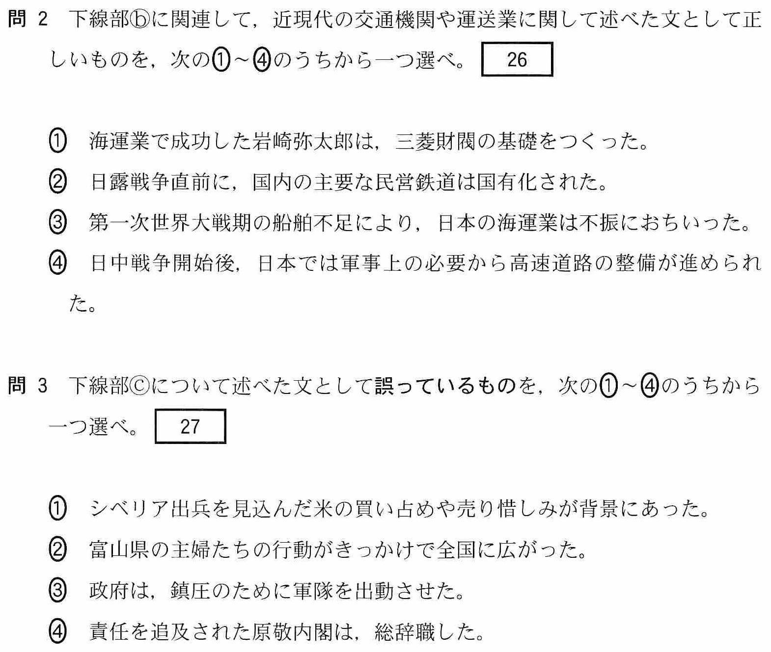 センター試験2018の富山関連問題(日本史A)2