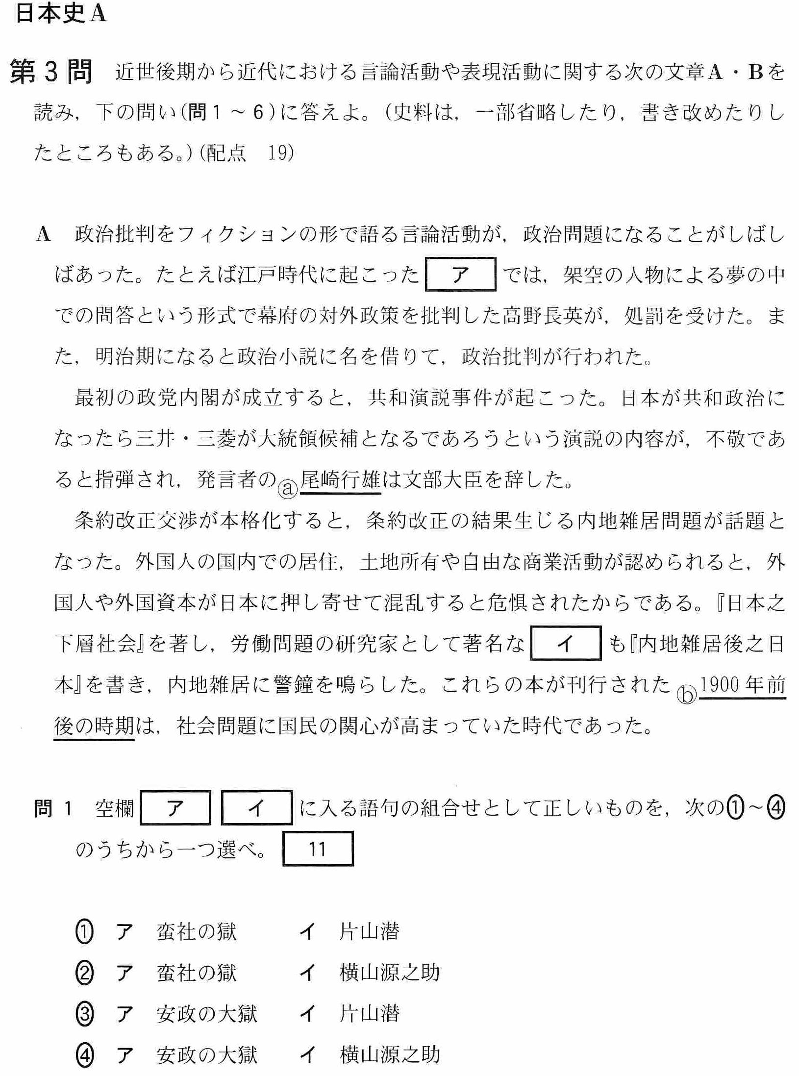 センター試験2018の富山関連問題(日本史A)3