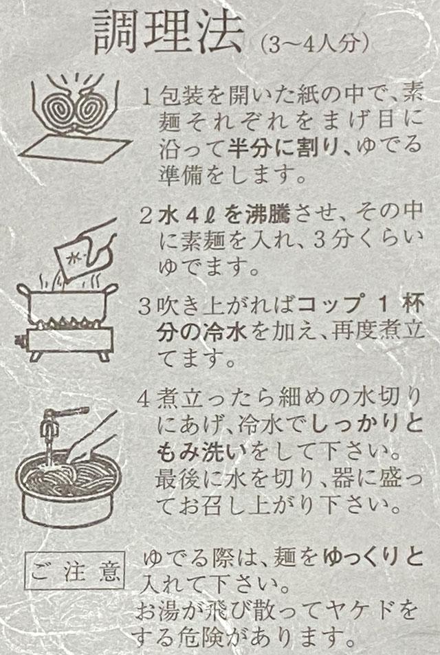 砺波名物の大門素麺の調理方法