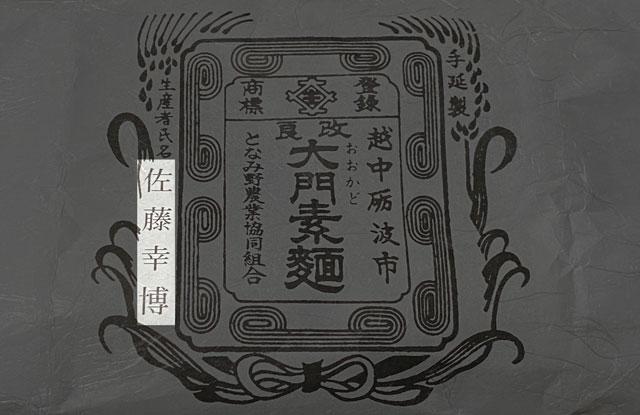 砺波名物の大門素麺の生産者