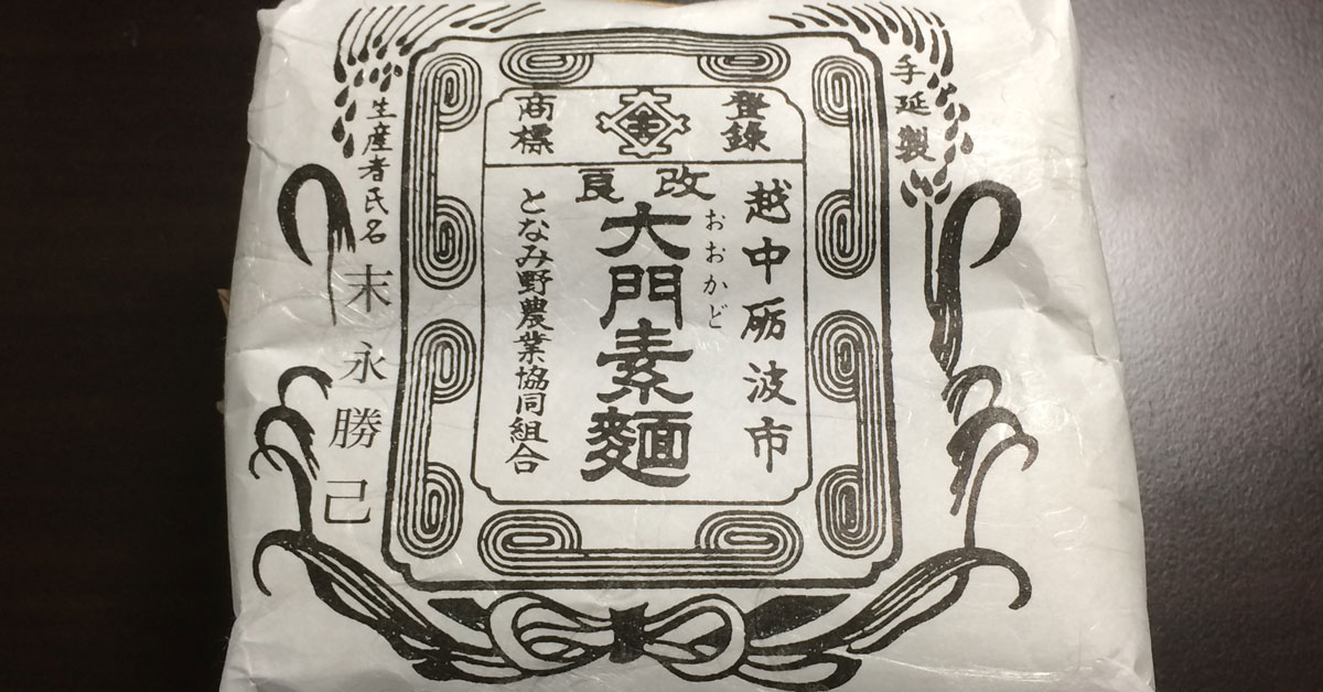 【大門素麺】コシがあって美味!通販でも入手可能な富山土産【食べ方に注意】