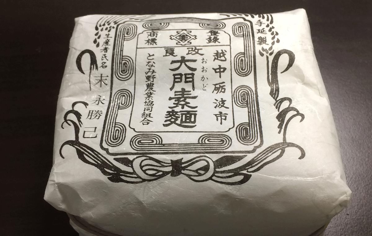 富山名物「砺波市の大門素麺」のパッケージ