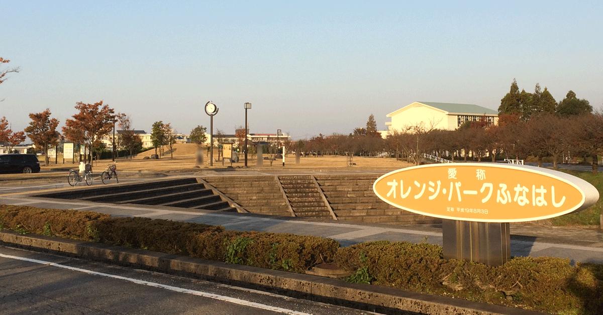 舟橋村の公園「オレンジパークふなはし」」
