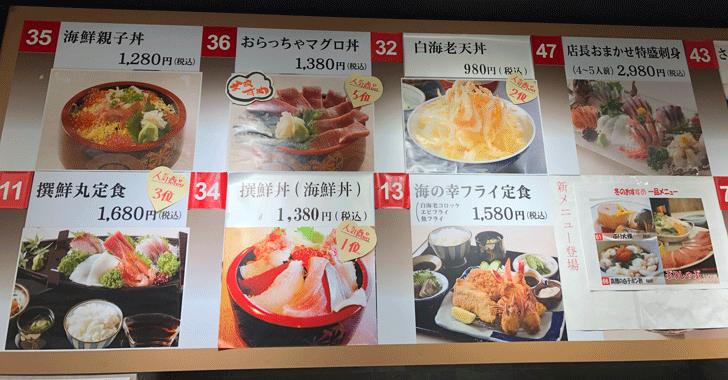 富山駅直近の定食屋!さかな屋富山湾食堂「撰鮮」の人気メニュー