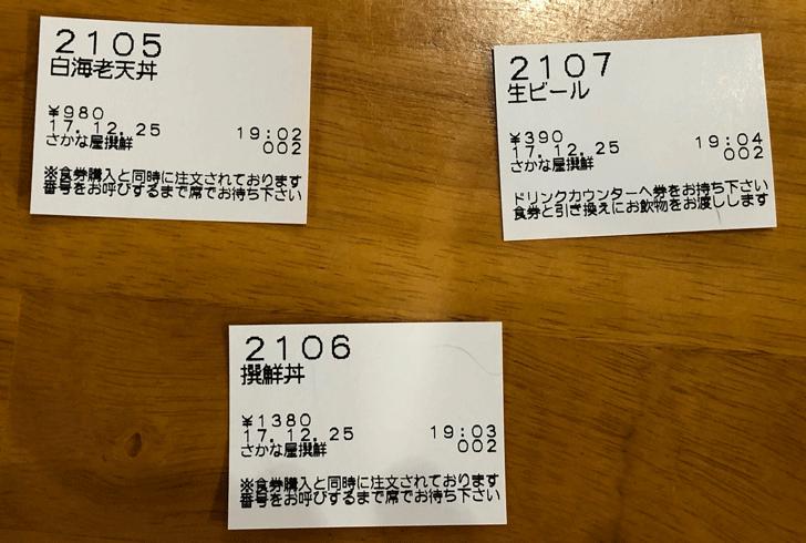 富山駅直近の定食屋!さかな屋富山湾食堂「撰鮮」の食券