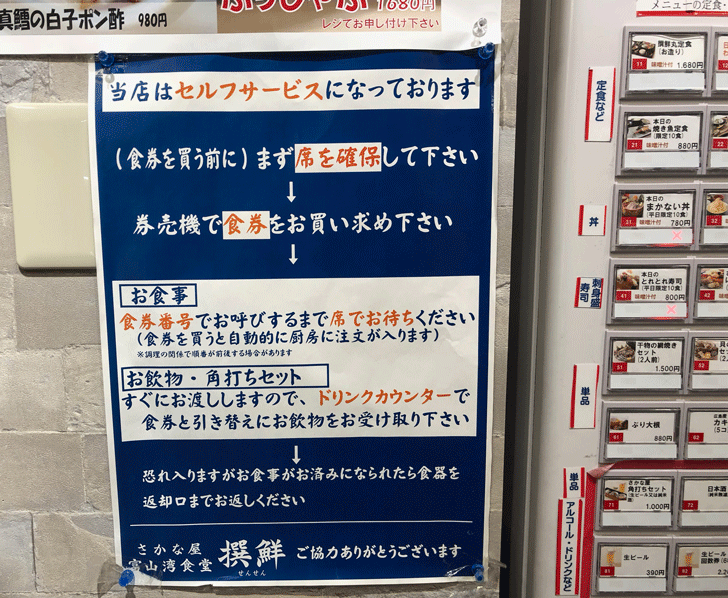 富山駅30秒の定食屋!さかな屋富山湾食堂「撰鮮」の注文システム
