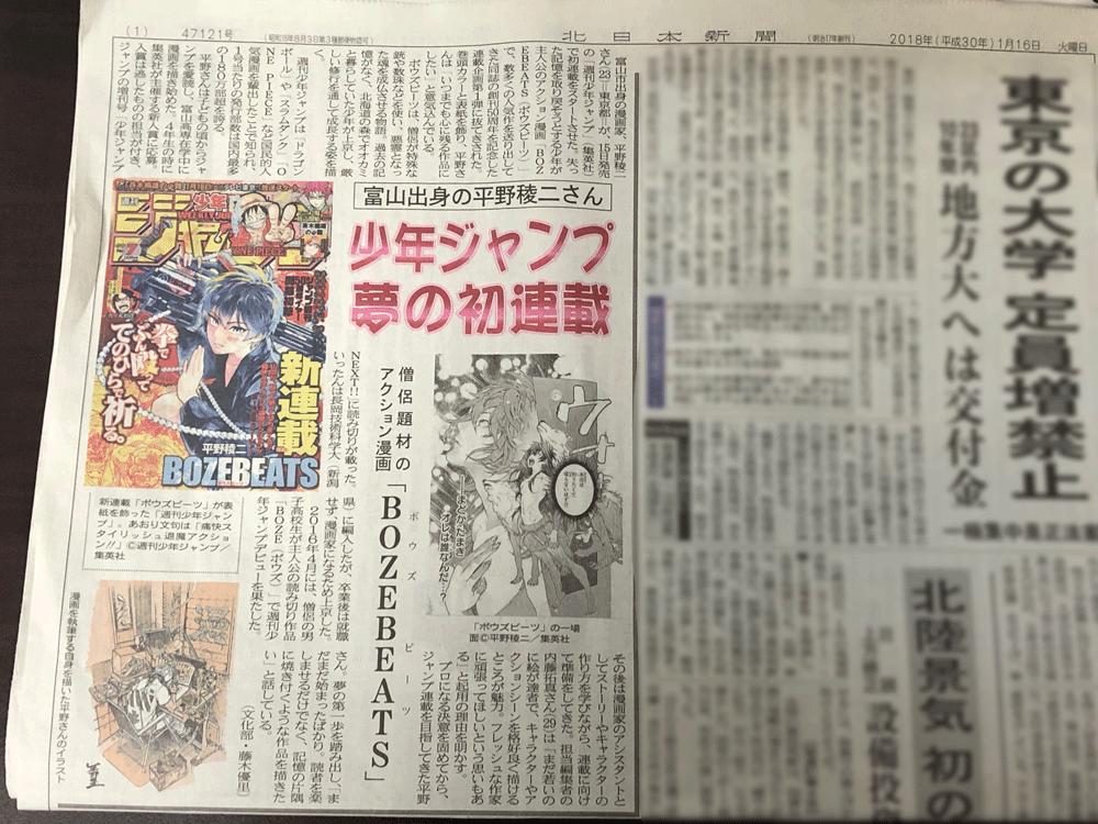 北日本新聞の一面、少年ジャンプに連載!富山出身の漫画家「平野稜二先生」