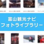 【富山の写真フリー素材】観光ナビのフォトライブラリー【著作権注意】