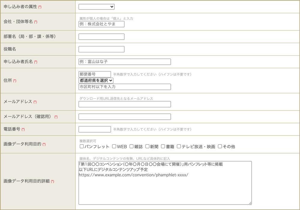 とやま観光ナビのフォトライブラリーの申込みフォーム