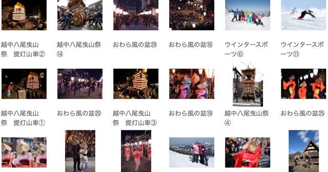 とやま観光ナビのフォトライブラリーの写真一覧