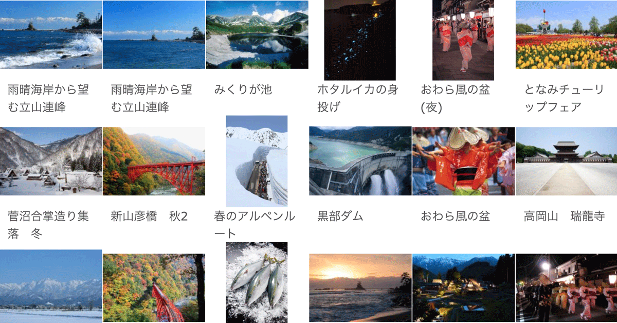 【SNSやプレゼン用】富山っぽい写真を探すならこのサイト!著作権には要注意★