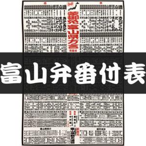 富山弁番付表を入手☆可愛い方言2位の富山弁とは?