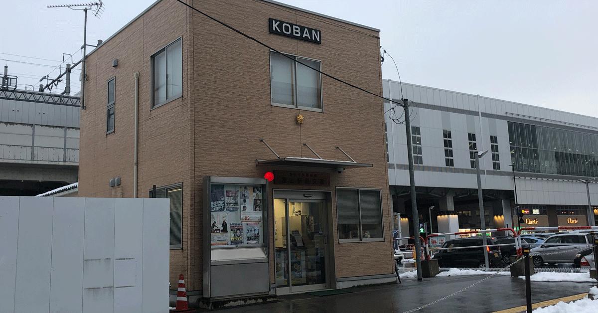 富山駅の交番てこんな場所に移ってたのか!?