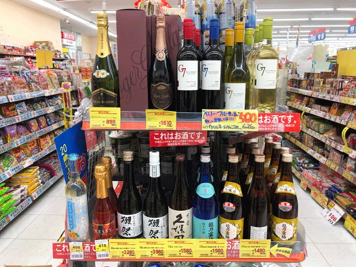ウエルシア薬局の充実のお酒コーナー
