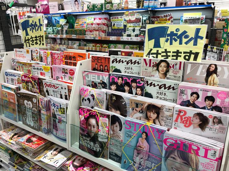 ウエルシア薬局に雑誌コーナー2