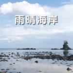 【雨晴海岸】行き方や駐車場まとめ!女岩と男岩、富山湾越しの立山連峰の絶景☆