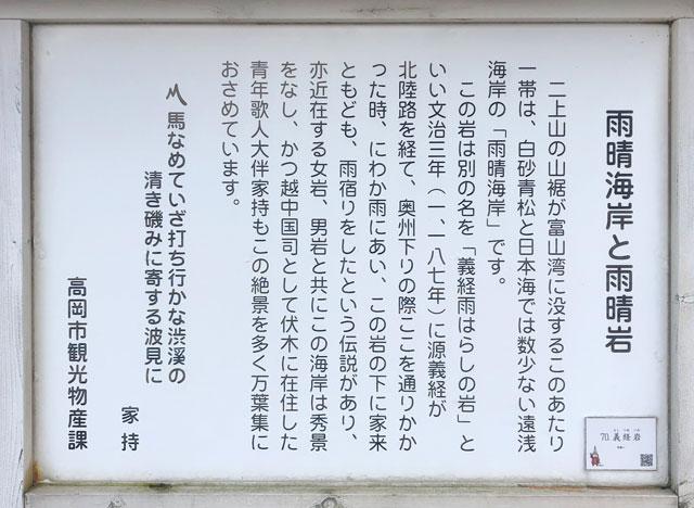 富山県高岡市、観光スポット雨晴海岸と雨晴岩の説明